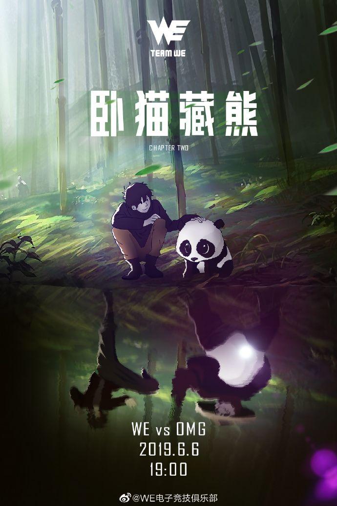 6月6日LPL赛前海报:RNG炼试者强,WE卧猫藏熊
